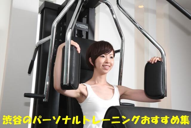 渋谷のパーソナルトレーニングおすすめ集