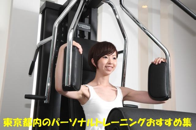 東京のパーソナルトレーニングおすすめ集