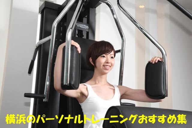 横浜のパーソナルトレーニングおすすめ集